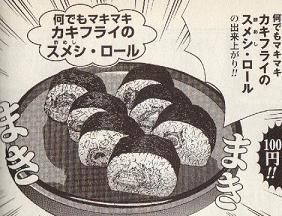 カキフライのスメシ・ロール図
