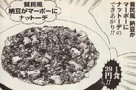 貧民風納豆がマーボーにナットーデ図