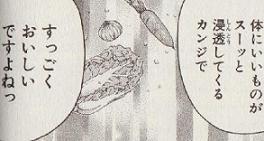 白菜クリームシチュー丼旨さ2