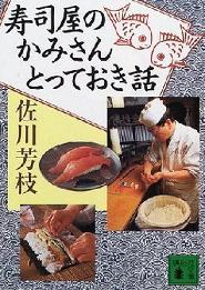 寿司屋のかみさんとっておき話