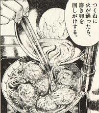 つくね親子丼作り方