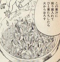 鶏の汁かけ飯作り方2