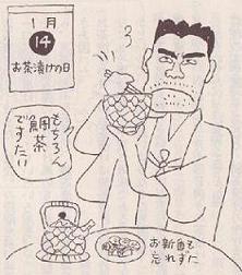 鯛茶たい!