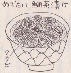 めでたい鯛茶漬け図