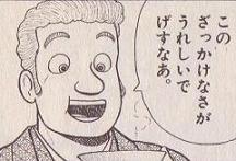 餃子麺を食べたブラックさん