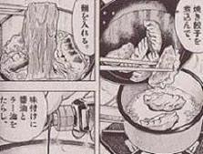 煮込み餃子麺作り方