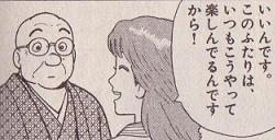 美味しんぼ名物夫婦喧嘩3