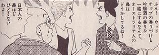 美味しんぼ名物夫婦喧嘩1