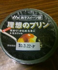男子スイーツ1