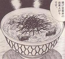 揚げ豆腐丼図
