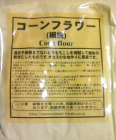 トウモロコシ蒸しパン自家製ジャム添え1