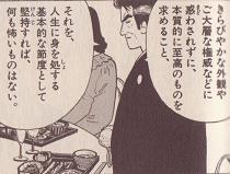 雄山タンの教訓