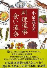 『小泉武夫の料理道楽食い道楽』
