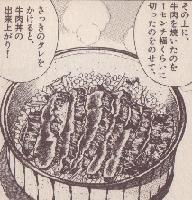はるさんの牛肉丼図