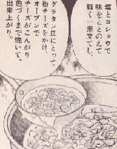 湯葉のグラタンのソース