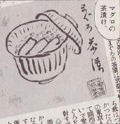 魯山人のお茶漬け三種図