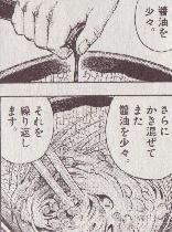 納豆のお茶漬け1
