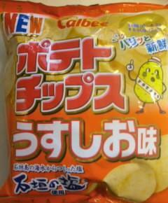 ポテチ丼6