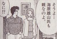 栗田さん一本とった!
