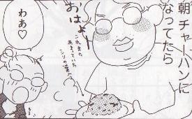 餃子チャーハン図