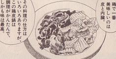 鶏皮鍋の説明