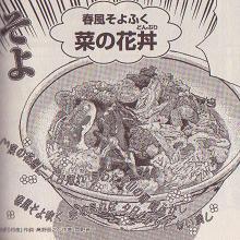 春風そよふく菜の花丼図