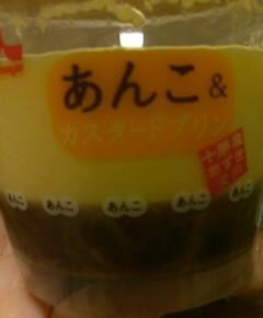 あんこ&カスタードプリン2