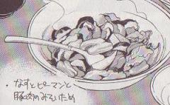 なすとピーマンと豚肉の味噌炒め図