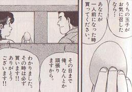 ハナちゃんの最初の恋