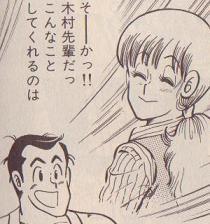 田中君の勘違い