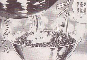 油ネギの作り方