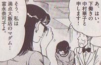 奈可子さん初登場!