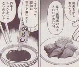 初カツオには芥子が一番!