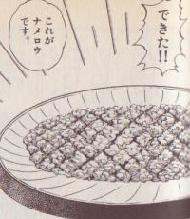 ナメロウ図