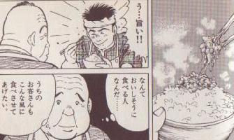 アジの納豆和えを本当においしそうに食べる三代目