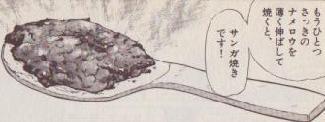 サンガ焼き図
