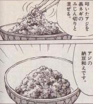 アジの納豆和え図