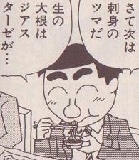 『酒のほそ道』主人公・岩間宗達さん
