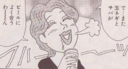 マユミさん、上機嫌!