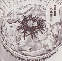 国嵩特製木の葉丼図