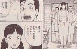 秘伝のレシピを教えてもらって厨房へ来た美佐子さん