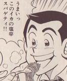 田中君も大喜びした塩辛スパゲティ