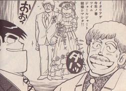 ついに結婚したティートさんとジョールジャー
