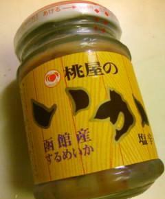 イカの塩辛スパゲティ4