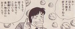 金丸会社大阪支社の村上さん