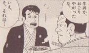 当時、牛丼は贅沢品扱い?