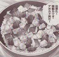 特製カツオ・アボカド丼図