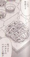 ハマグリのペタンコ焼き図