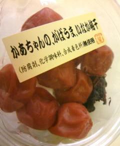 ハナちゃんの梅干しチャーハン1