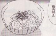 レンコンの梅肉和え図